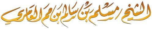 mosalam salem bin ham